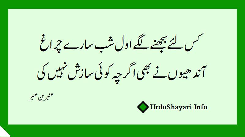 Sad Poetry In Urdu 2 Lines  عنبرین حسیب عنبر اردو شاعری sharo shari urdu
