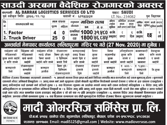 Jobs in Saudi Arabia for Nepali Truck Drivers , Salary NRs 56,845