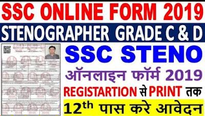 SSC Stenographer 2019 Recruitment Notification Released,Full details