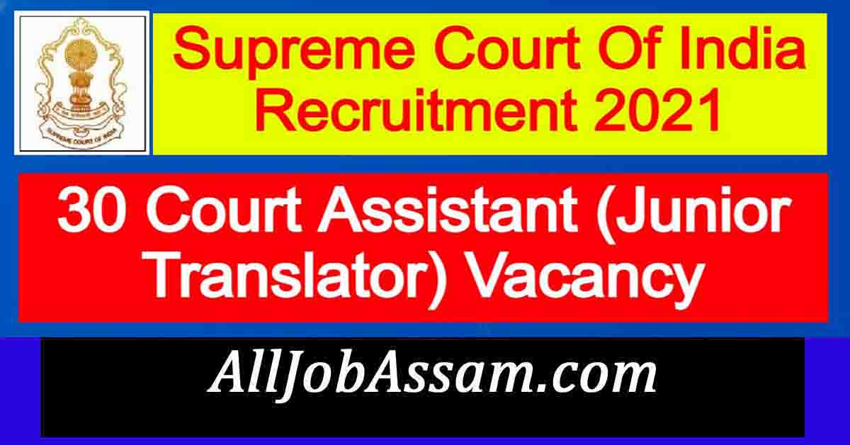Supreme Court Of India Recruitment 2021