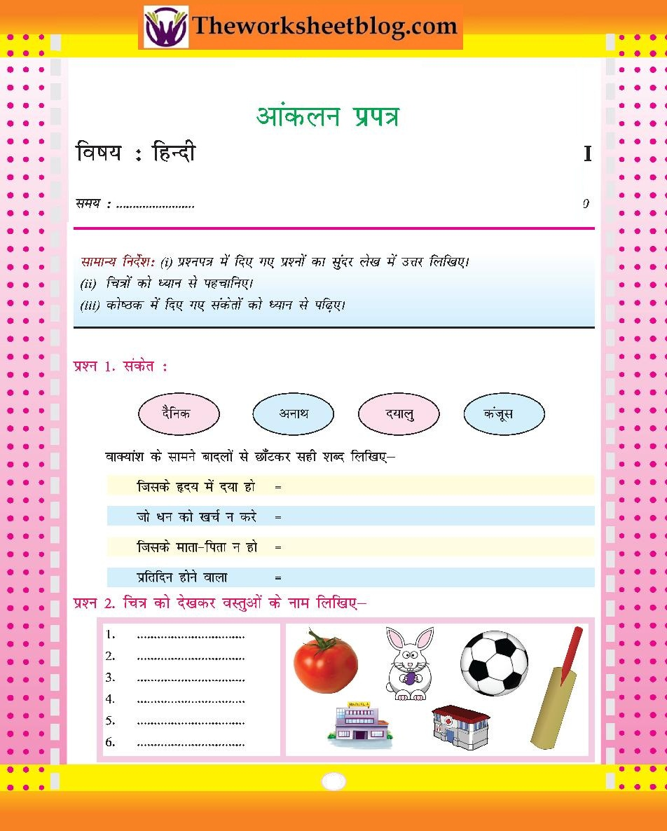 Hindi Grammar Worksheets For Class 5 Cbse - Awesome Worksheet [ 1186 x 952 Pixel ]