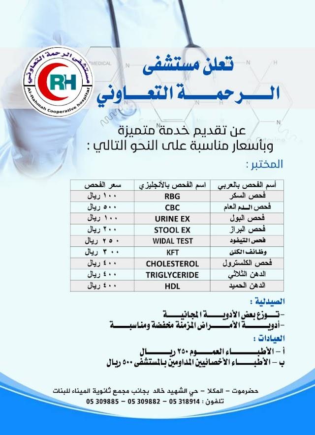 Al Rahmah Co-operative Hospital in Mukalla