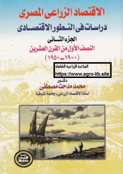 كتاب : الاقتصاد الزراعي المصري - دراسات في التطور الاقتصادي -