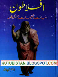 Aflatoon Urdu book