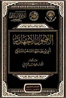 تحميل الأصول الاجتهادية التي يبنى عليها المذهب المالكي - حاتم باي pdf