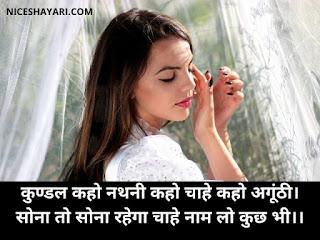 Sona Shayari in Hindi