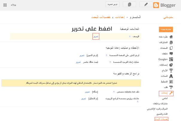 تصدر نتائج البحث فى جوجل بلوجر سيو