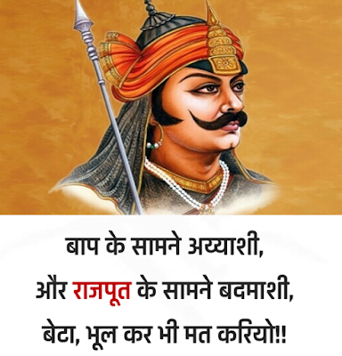 Royal Rajput Status Shayari images HD in Hindi Download