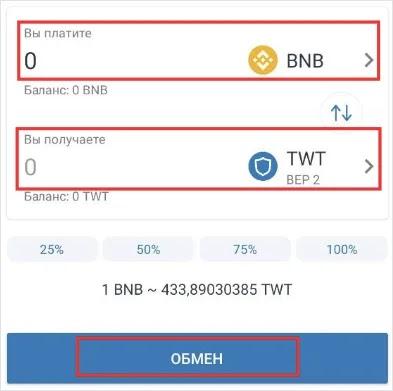 Trust Wallet обмен валют