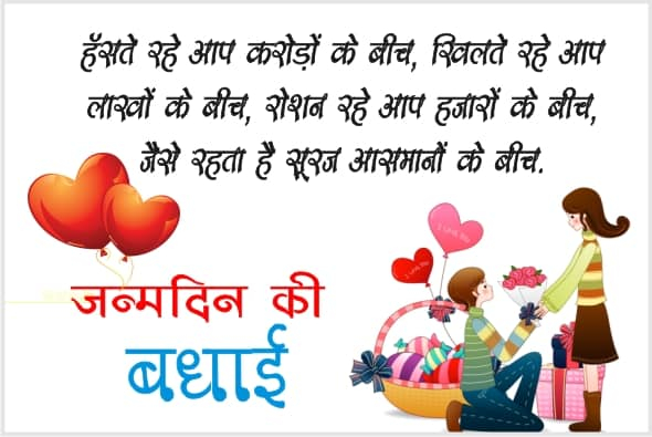 Cute Birthday Shayari for GF in Hindi Images