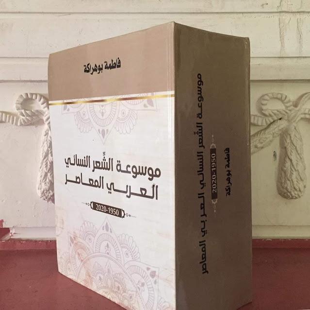 هاجر عمر في موسوعة الشعر النسائي العربي المعاصر