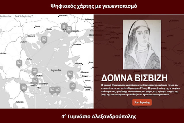Το 4ο Γυμνάσιο Αλεξανδρούπολης τιμά τη Δόμνα Βισβίζη