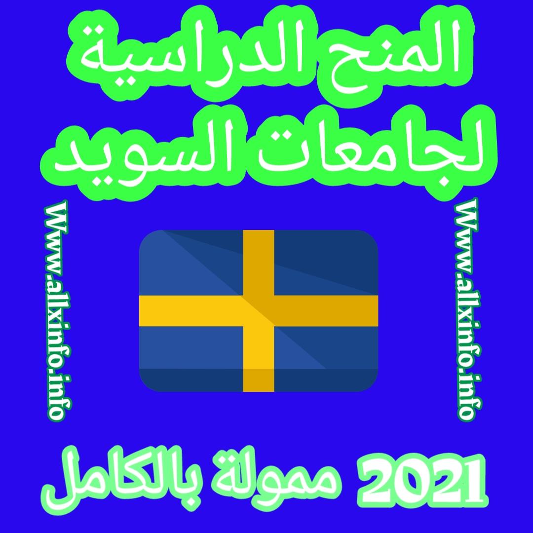 المنح الدراسية لجامعات السويد ربيع 2022 (ممولة بالكامل) - الدراسة في السويد
