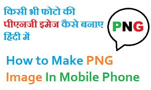 free me png image download kare, how to download png image free, how to make png image, how to make png image in mobile phone, how to remove photo background, png image kaise banaye