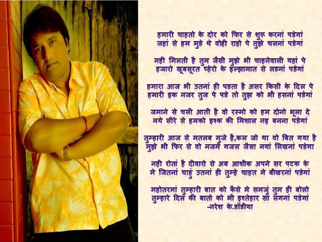 हमारी चाहतो के दोर को फिर से शुरू करनां पडेगां Hindi Gazal By Naresh K. Dodia