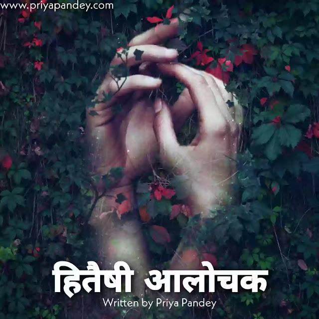 हितैषी आलोचक | Hitaishi Aalochak Hindi Thoughts Written By Priya Pandey