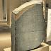 Πως τα αρχαία Ελληνικά βοήθησαν στην αποκρυπτογράφηση αιγυπτιακών ιερογλυφικών