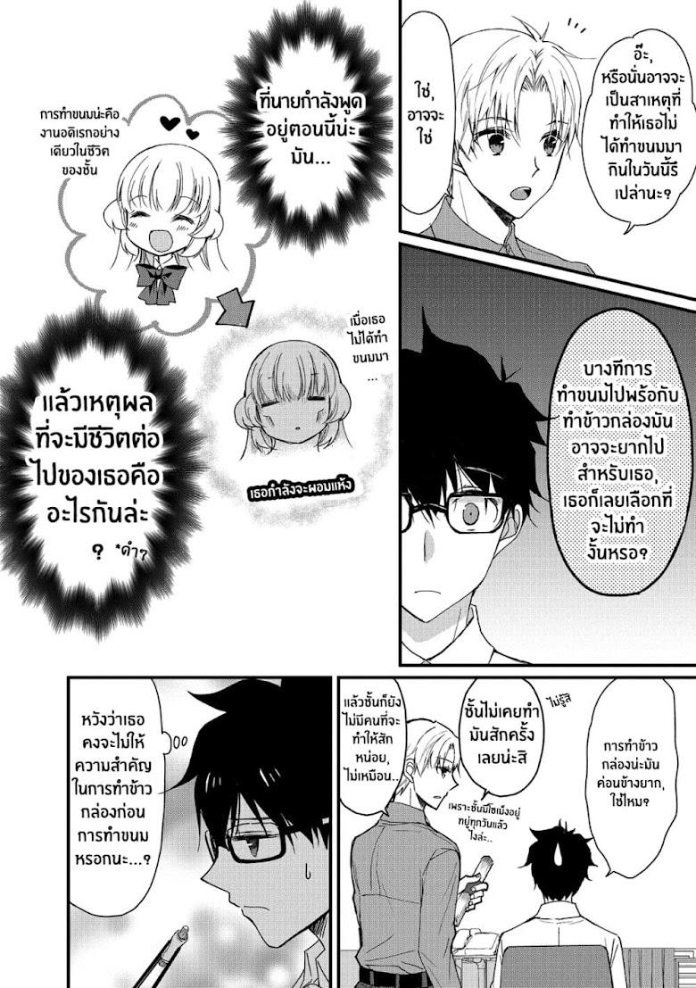 Chicchai Kanojo Senpai ga Kawaisugiru - หน้า 8