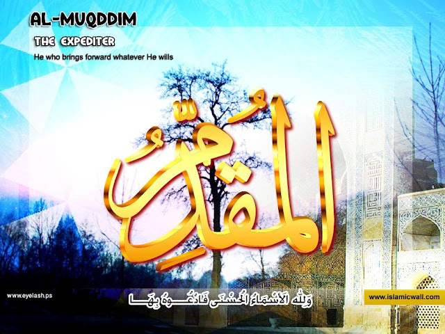 71. الْمُقَدِّمُ [ Al-Muqaddim ] 99 names of Allah in Roman Urdu/Hindi