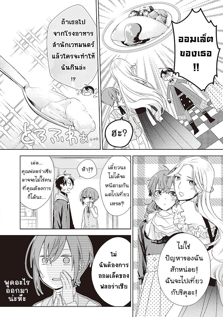 Wakeari Madoushi wa Shizuka ni Kurashitai - หน้า 23