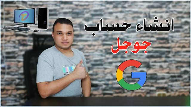 كيفية انشاء حساب جوجل جديد