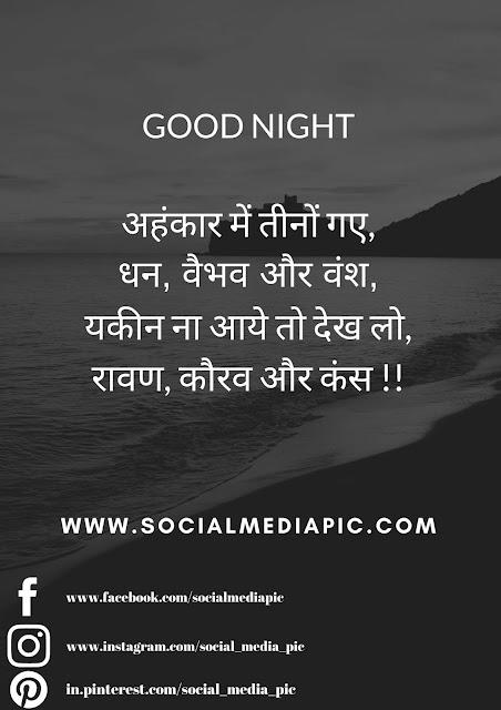 good night shayari pic bengali good night shayari hindi me images