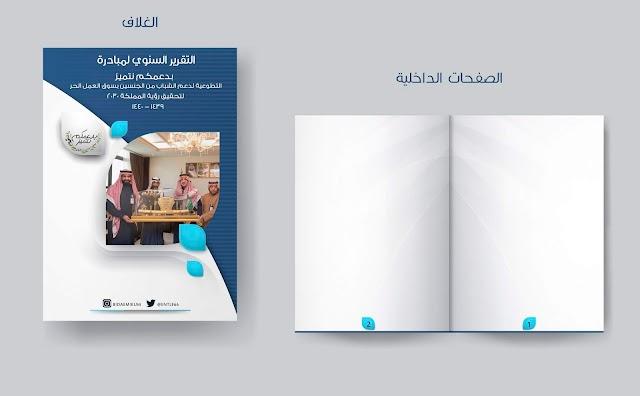 تصميم غلاف خاص لمجلة مبادرة بدعمكم نتميز