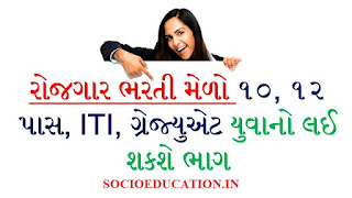 Employment Office Bhavnagar has published Advertisement for below mentioned Posts 2019.
