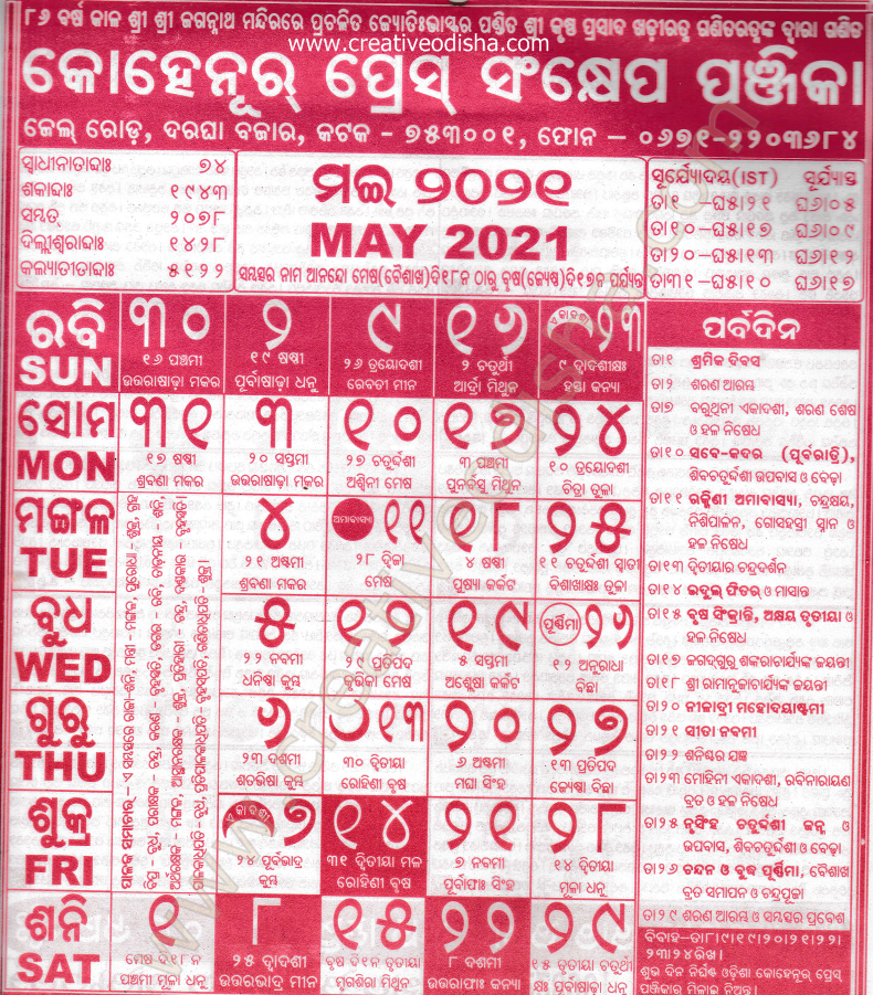 https://www.creativeodisha.com/2020/11/may-month-odia-kohinoor-calendar-2021.html