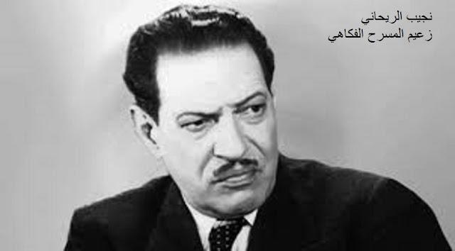 نجيب الريحاني زعيم المسرح الفكاهي