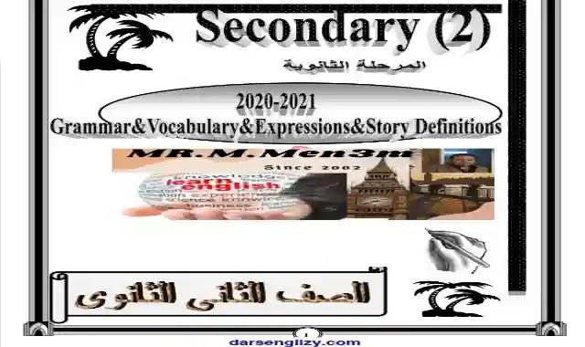 ابسط مذكرة لغة انجليزية للصف الثاني الثانوى ترم اول 2022 من اعداد مستر محمد عبدالمنعم