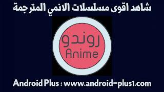 تحميل Rondo Anime روندو انمي | اقوى تطبيق لمشاهدة الانمي للاندرويد