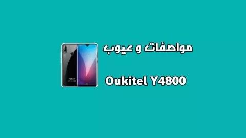 سعر و مواصفات Oukitel Y4800 - مميزات و عيوب هاتف اوكتيل واي 4800
