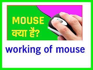 working of mouse माउस क्या है