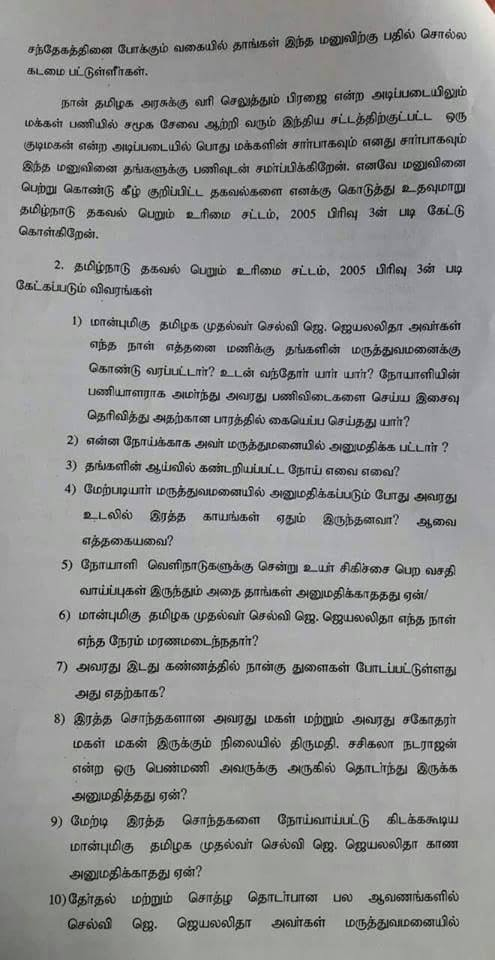 CCTV பதிவை காட்டுங்கள், ஜெ மரணம் குறித்த 12 கேள்விகளுக்கு பதில் அளிக்குமாறு RTI க்கு மனு