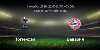 Тоттенхэм - Бавария смотреть онлайн бесплатно 1 октября 2019 прямая трансляция в 22:00 МСК.