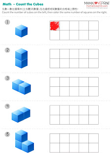 MamaLovePrint 自製工作紙 - 數積木(立方體)  工作紙 Count the Cubes Math Volume Worksheets Printable Freebies Activities Daily Funny Math Kindergarten Math