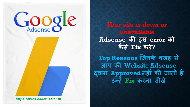 Site is Down or Unavailable Ad Sense Error – How to Fix It in Hindi