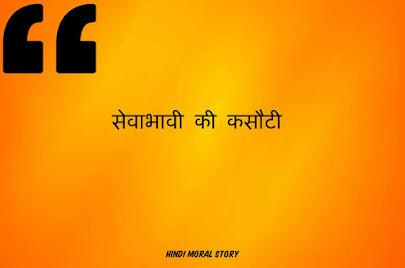 Top 15 Hindi Moral Story सेवाभावी की कसौटी