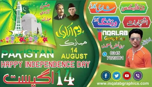 14 August Pakistan Independence Day Images