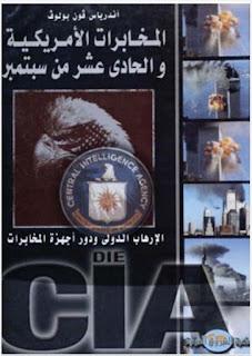 """تحميل كتاب المخابرات الأمريكية والحادى عشر من سبتمبر """"الإرهاب الدولي ودور أجهزة المخابرات"""" ترجمة عماد بكر"""