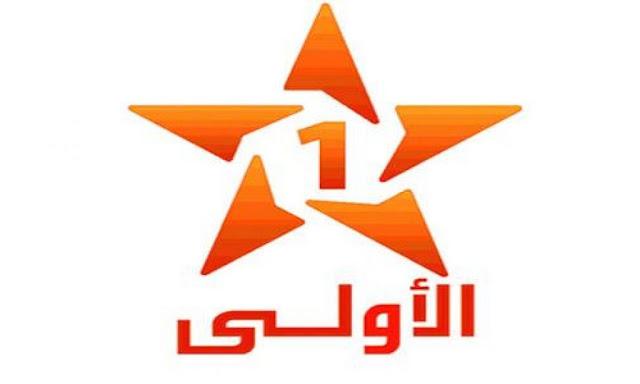 القناة الأولى المغربية بث مباشر2021