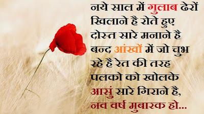 Happy New Year 2021 Wishes, Quotes In Hindi - HindiYukti