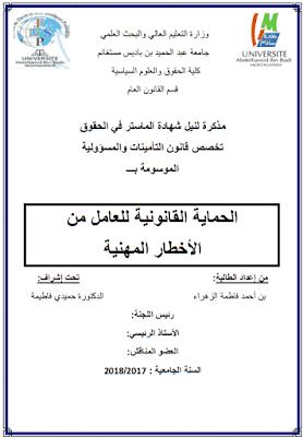 مذكرة ماستر: الحماية القانونية للعامل من الأخطار المهنية PDF