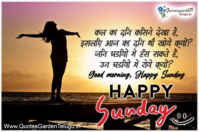 happy sunday hindi shayari inspiring shayari