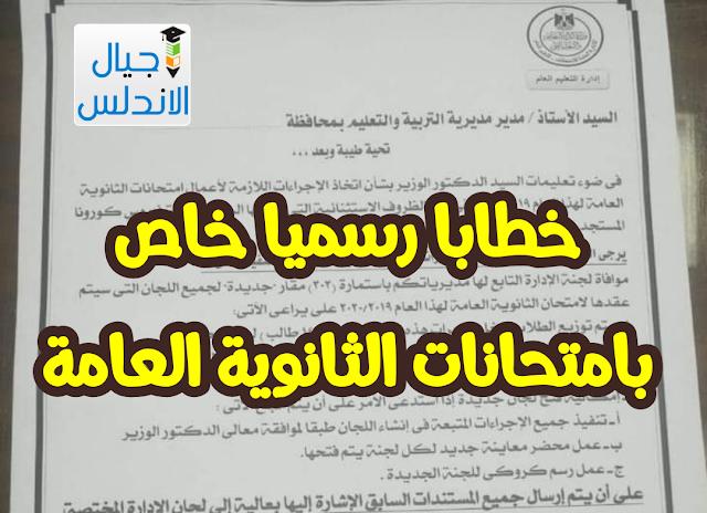 خطاب رسمي هام لكل الثانويه العامه