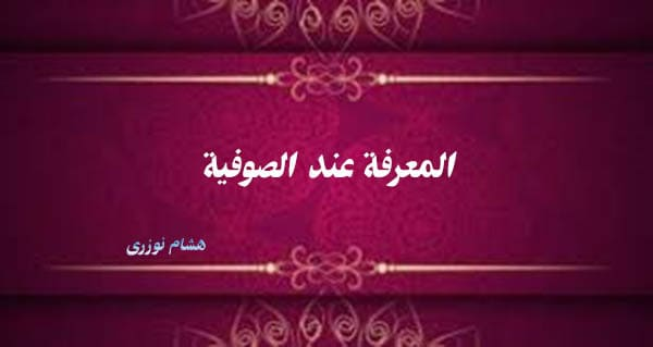 المعرفة عند الصوفية