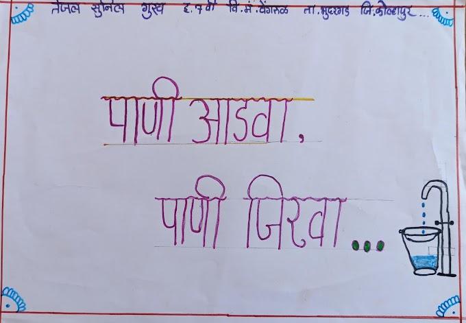 जागतिक जलदिन उपक्रम- पोस्टर तयार करणे