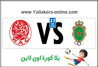 مشاهدة مباراة الوداد والجيش الملكي بث مباشر بتاريخ 17-02-2016 الدوري المغربي