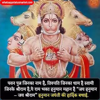 hanuman jayanti ki shayari images